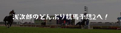 浅次郎のどんぶり競馬予想2