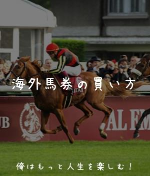 海外競馬サイドバナー