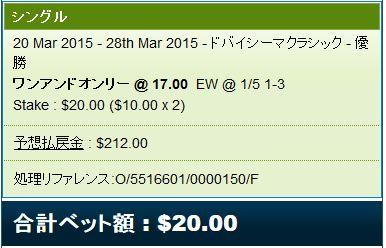 ドバイシーマクラシック2015ワンアンドオンリー馬券