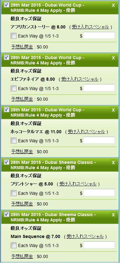 ドバイWC2015ダブル馬券1
