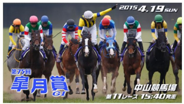 皐月賞2015JRA