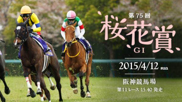 桜花賞2015