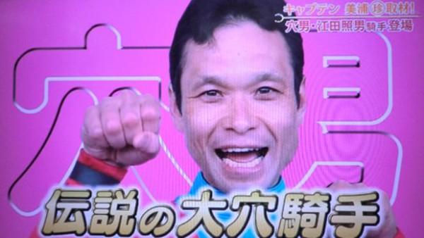 江田照男伝説の大穴騎手
