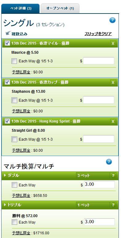 香港2015馬券購入1