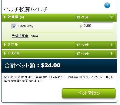 ロンジン香港国際競争2015のWIN4馬券を追加購入!