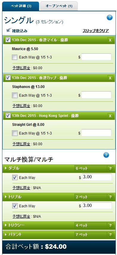 香港2015馬券購入2