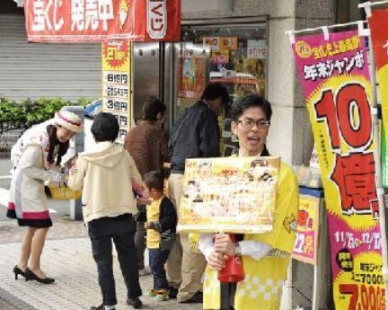 宝くじ10億円