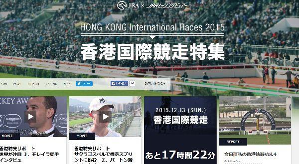 香港国際競走画像