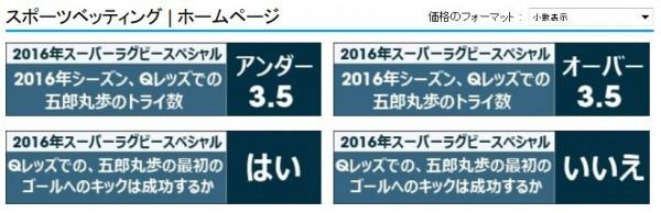 五郎丸賭け2016