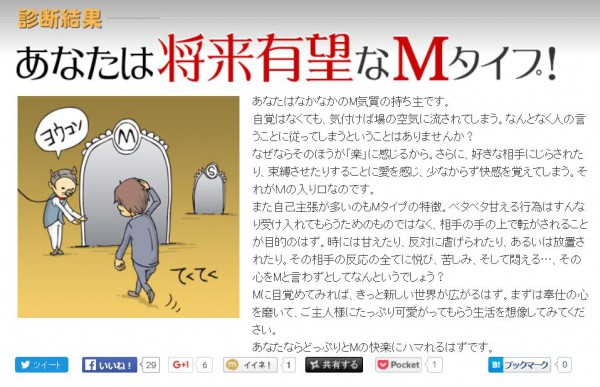 SM診断テスト浅次郎