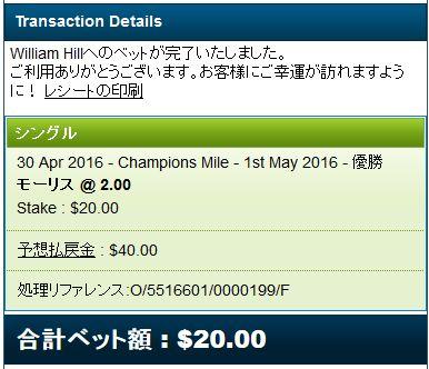 香港チャンピオンマイル2016モーリス馬券