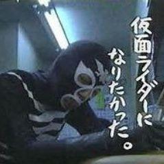 仮面ライダーになりたかった