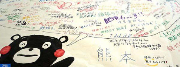 熊本支援画像くまモン