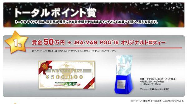 JRA-VAN_POG2016~2017賞金