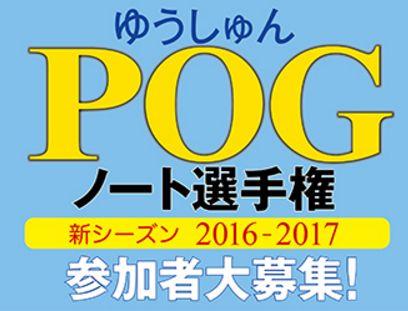 優駿POG2016~2017