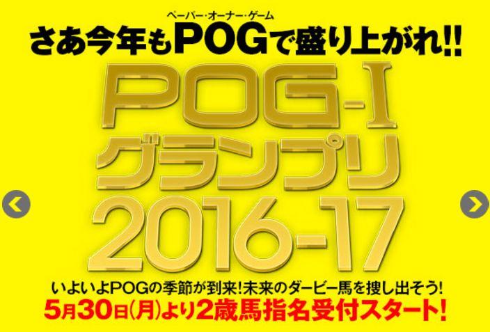 浅次郎POG2016~2017!ドラ一馬は?ドラ穴は?
