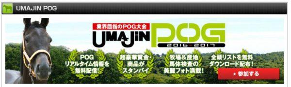 UMA-JINPOG2016~2017