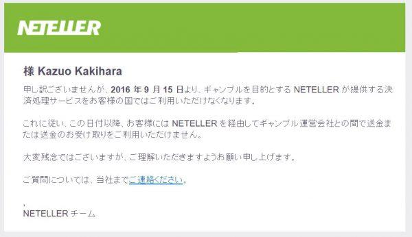 NETELLERギャンブルサイトから撤退