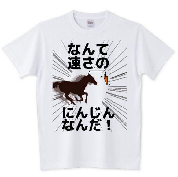 馬鹿Tシャツ