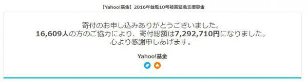 台風10号寄付