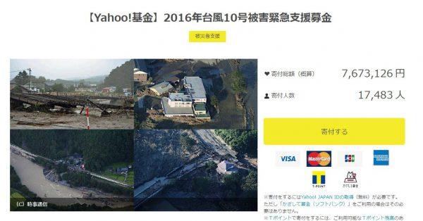 台風10号被害ネット募金