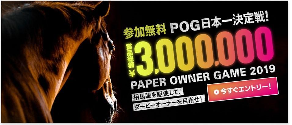 浅次郎POG2019~2020!変態指名待ってるぜ!
